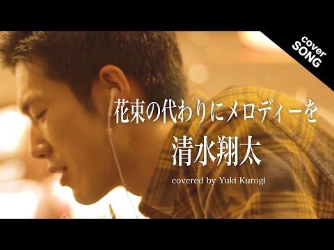 【人気曲】花束の代わりにメロディーを / 清水翔太(歌詞付) [covered By 黒木佑樹]