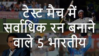 टेस्ट मैच में सर्वाधिक रन बनाने वाले 5 भारतीय   Top 5 Indian Test Cricket Run Scorers   Chotu Nai