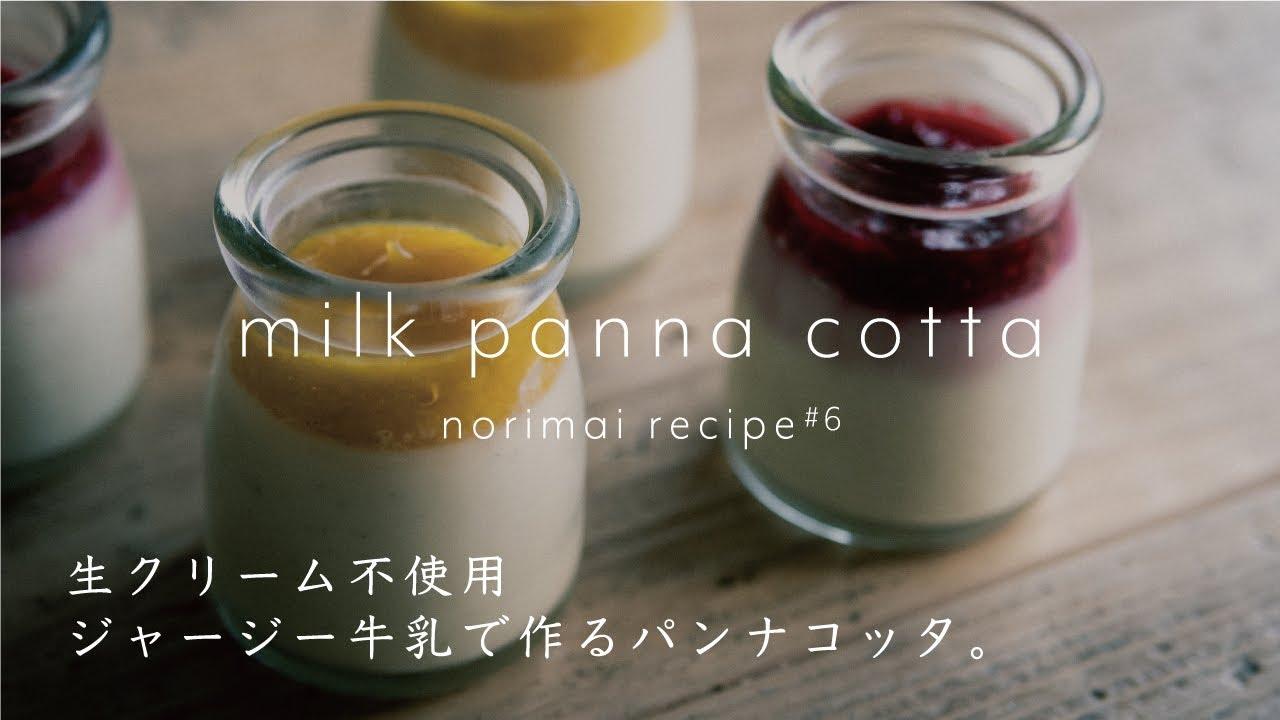 【簡単冷やすだけ!ミルクパンナコッタの作り方】生クリーム不使用|牛乳消費|元カフェパティシエのおうちカフェレシピ|生活音|ASMR