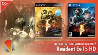 resident Evil 5 HD (PS4, PlayStation 4). Детальная распаковка изданий