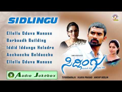 Sidlingu I Audio Jukebox I Yogesh, Ramya I Akshaya Audio