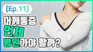 [ch.통증] 어깨 통증, 언제 병원 가야할까?