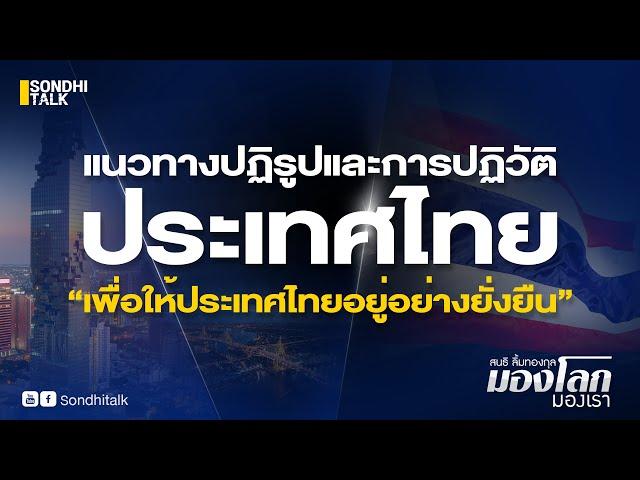 แนวทางปฏิรูปและการปฏิวัติประเทศไทยเพื่อให้ประเทศไทยอยู่อย่างยั่งยืน
