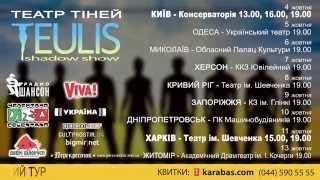 Второй всеукраинский тур театра теней Teulis