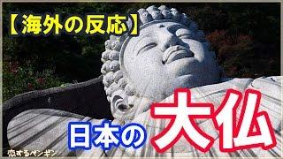 【海外の反応】日本で最大級の仏像は何だと思う?日本の大仏に外国人が...