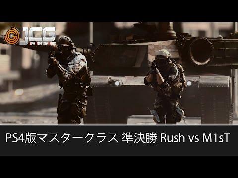 �0315】BF4 PS4 マスタークラス 5on5ドミネーション 準決勝 Rush vs M1sT