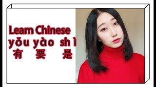 Learn Chinese Mandarin: Express