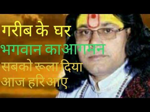 आज हरी आये विदुर घर पावणा ।Aaj hari aaye vidur ghar pabana by Harish Aacharya .