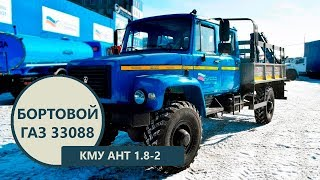 Бортовой автомобиль ГАЗ 33088 с КМУ АНТ 1.8-2 ( г/п 990 кг) пр-ва Уральского Завода Спецтехники