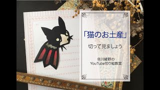 切り絵作家、切り絵イラストレーターの佐川綾野です。 オリジナルの切り...