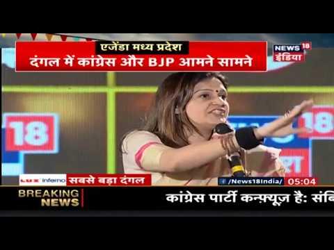 Agenda Madhya Pradesh LIVE: प्रियंका चतुर्वेदी 'चुनाव आते ही BJP को राम मंदिर का मुद्दा याद आता है'