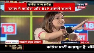 """Agenda Madhya Pradesh LIVE: प्रियंका चतुर्वेदी """"चुनाव आते ही BJP को राम मंदिर का मुद्दा याद आता है"""""""