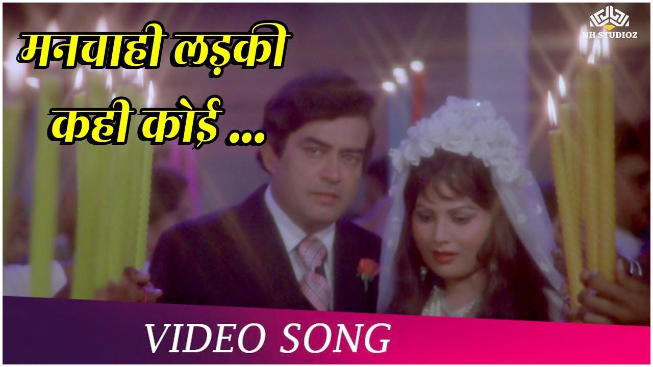 Manchahi Ladki Kahi Koi Mil Jaaye (HD)   Waqt Ki Deewar (1981)   Sanjeev Kumar   Sulakshana Pandit