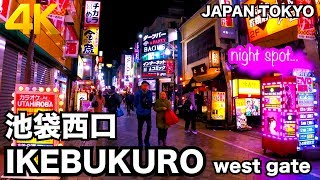 【東京/池袋西口】IKEBUKURO west gate  night spot   -just walking-