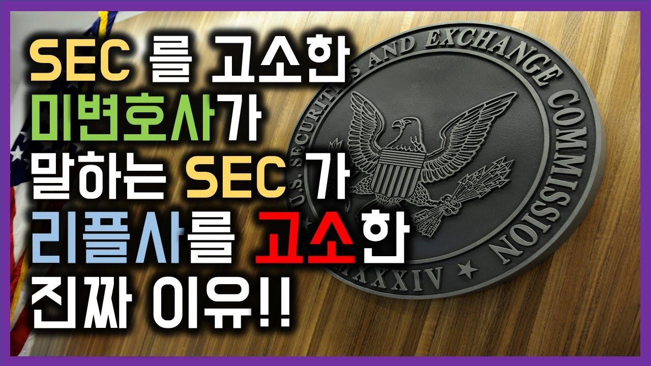 미국 SEC 가 리플사를 고소한진짜 이유!! 미변호사가 리플 투자자들을 위해 sec를 상대로 직무집행 명령소송 진행!