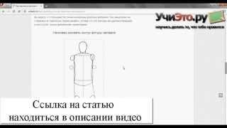 Как научиться рисовать человека карандашом для начинающих поэтапно(http://uchieto.ru/kak-nauchitsya-risovat-cheloveka-karandashom/ - ПОЛНАЯ СТАТЬЯ http://vk.com/uchieto - Мы ВКонтакте ..., 2013-11-10T10:15:52.000Z)