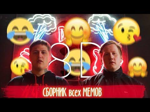 🔥[8D AUDIO] DK x CMH   ВСЕ Мемы // сборник мемов(1, 2, 3)