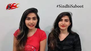 Jharna Khushboo #jktwins  |  Haa maan Sindhi Aahiyan |  #SindhiSaboot #challenge