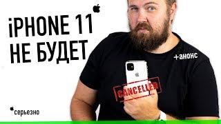 IPhone 11 не Будет! 1. Phone 11 Wylsacom
