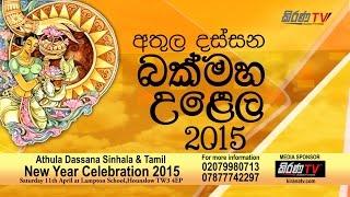 Athula Dassana Sinhala Tamil New Year Celebration 2015 Promo