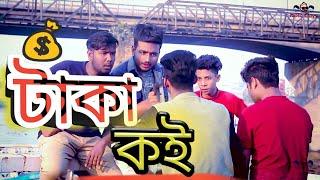 Taka koi | Bangla Funny Video 2020 | Kipta Guys