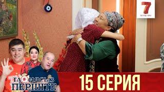 """""""Тақиясыз періште"""" 15 шығарылым (15 выпуск)"""