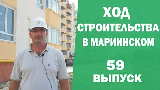 Ход строительства ЖК «Мариинский» Видеоблог №59