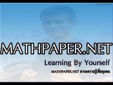 การแก้อสมการ ม.3 คณิตศาสตร์เพิ่มเติม