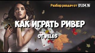 Покер раздачи №106. Как играть ривер. Школа покера Smart-poker.ru(, 2016-04-01T19:48:53.000Z)