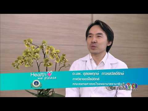 ย้อนหลัง Health Me Please | โรคนิ้วล็อค ตอนที่ 4  | 27-04-60 | TV3 Official