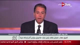 أسواق و أعمال: الفريق مهاب مميش يلتقي رئيس ميناء هامبورج ورئيس أكبر ترسانة بحرية
