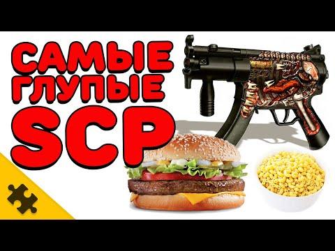 ТУПЫЕ SCP -