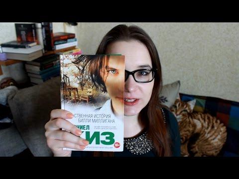 Теория большого чтива #18 | Таинственная история Билли Милигана