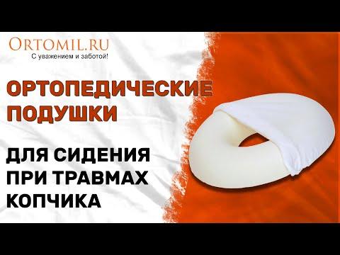 Ортопедические подушки для сидения при травмах копчика. Ortomil.ru
