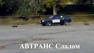 АВТРАНС Слалом - заезд Марка Коваля - 01.11.2009