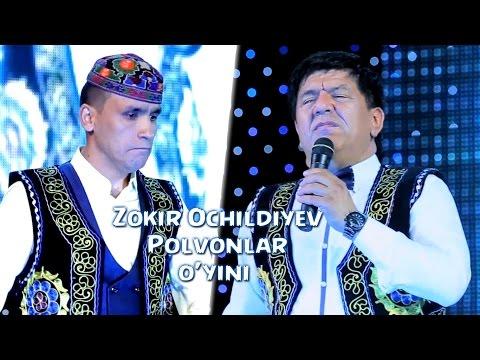 Zokir Ochildiyev - Polvonlar o'yini   Зокир Очилдиев - Полвонлар уйини