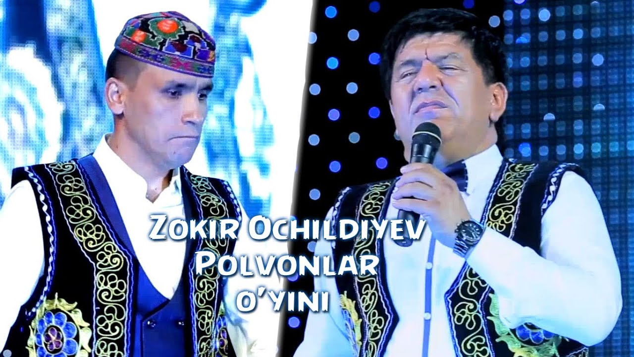 Zokir Ochildiyve - Polvonlar o'yini | Зокир Очилдиев - Полвонлар уйини