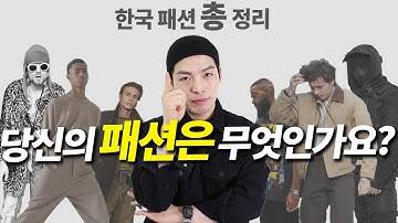 한국 패션 총정리!! 당신의 스타일은 무엇인가요?