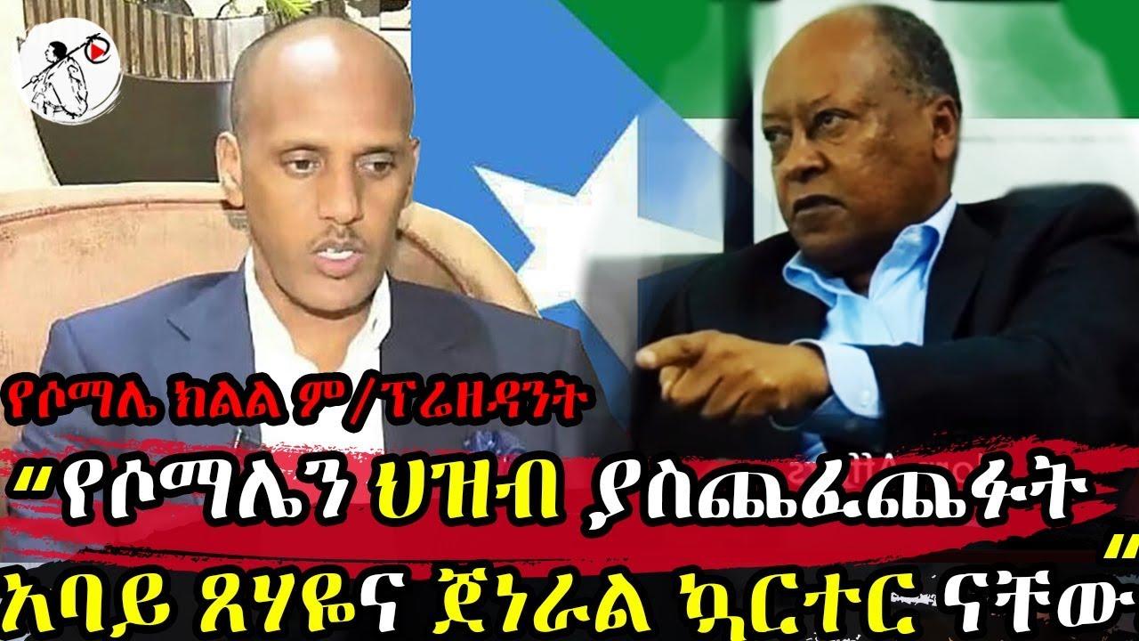 Somali Region Vice President Moussaou Muhammed Omar