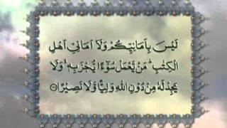 Surah Al-Nisa' v.89-148 with Urdu translation, Tilawat Holy Quran, Islam Ahmadiyya