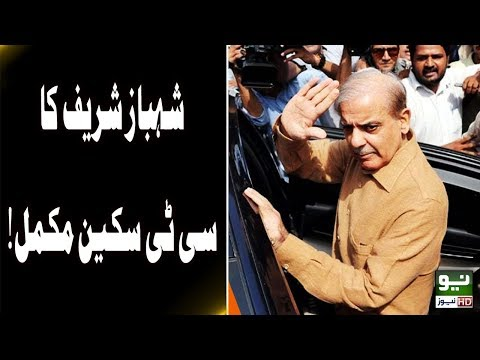 Shehbaz undergoes CT scan amid cancer reports | Neo News