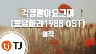 [TJ노래방] 걱정말아요그대(응답하라1988 OST) - 이적 (Don't Worry - Lee Juck) / TJ Karaoke screenshot 5
