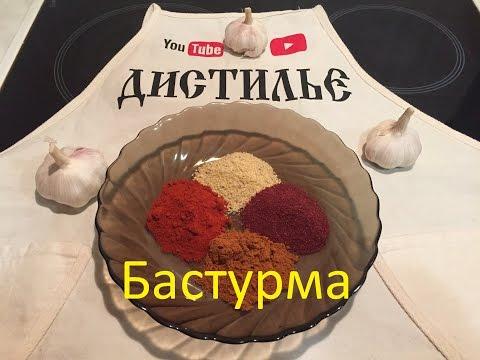 Вкуснейшая Бастурма из говядины. Быстрый рецепт / Pastirma