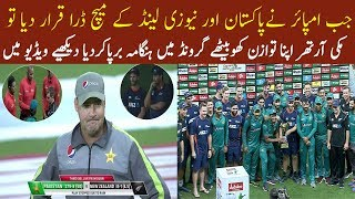 Pakistan and New Zealand 3rth ODI Tied Series level 1-1