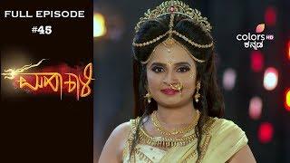Mahakaali(Kannada) - Full Episodes