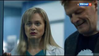 Доктор Рихтер. 2 сезон, 12 серия