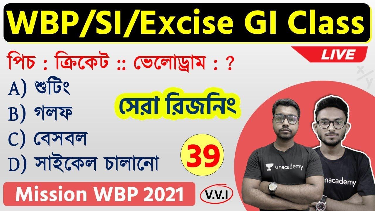 লাইভ রিজনিং ক্লাস | WBP/SI/Excise Main 2021 GI/Reasoning Class - 39 | The Way Of Solution