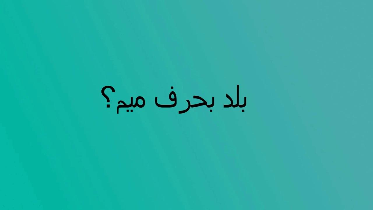 بلد بحرف ميم Youtube