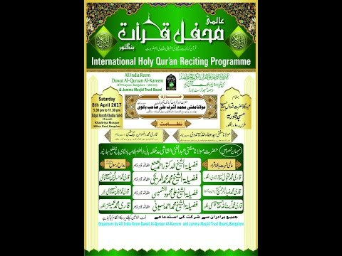 LIVE: International Holy Qur'an Reciting Programme, Bangalore