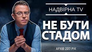 💥 Остап Дроздов на ТРК \